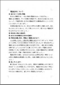電話応対マニュアル原文