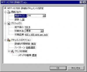 MFP-XC7000 プロパティ 詳細オプション