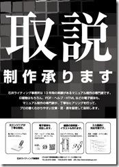 torisetuya_poster