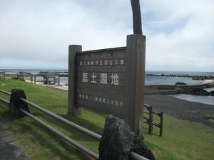 底土海岸の案内看板です。